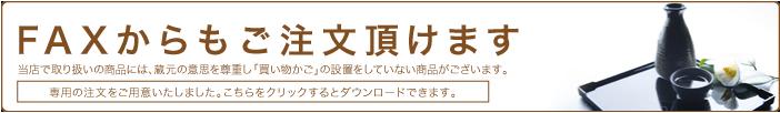 松井酒舗 FAX注文書のダウンロード