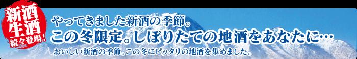 松井酒舗 冬のおすすめお酒特集