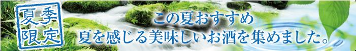 松井酒舗 夏のおすすめお酒特集